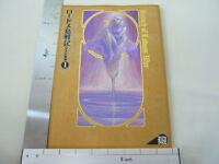 RECORD OF LODOSS WAR OVA Kirokushu Vol.1 Art Material Artwork Book Japan OOP KD*