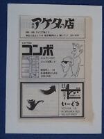 m/ handmade greetings birthday card 1970s TOKYO JAZZ club advert + pipe