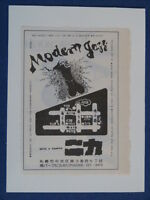 m/ handmade greetings birthday card 1970s TOKYO modern jazz  ,  jazz club ad