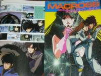 Macross Movie Art Book THIS IS ANIMATION 1984