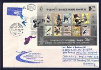 45938) LH FF Düsseldorf - Chicago 7.6.96, feeder mail Israel cover birds FDC