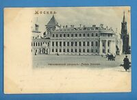 RUSSIA RUSSLAND MOSCOW # 82 VINTAGE POSTCARD 2510