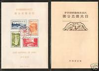 JAPAN # 283a NATIONAL PARKS First Day Cancel
