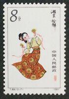 PR China 1981 T69-712 Beauties of Jinlin SC#1755