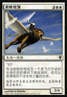 4X Archon of Redemption Chinese Worldwake NM MTG Magic