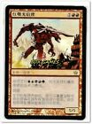 Bringer of the Red Dawn - Foil S-Chinese - NM - Fifth Dawn - MTg Magic