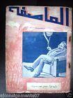 Al Asifa (The Storm) Vintage # 67 Lebanese Arabic Newspaper 1933