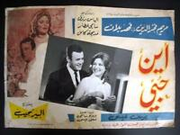 Where is My Love? Fahed Balan Vintage Original Egyptian Lobby Card 60s