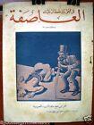 Al Asifa جريدة العاصفة Jaredet, Jarayed Lebanese Arabic Newspaper 1933 # 51