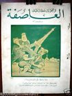 Al Asifa جريدة العاصفة Jaredet, Jarayed Lebanese Arabic Newspaper 1933 # 56