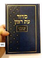 Large Jewish Hebrew SIDDUR ASHKENAZ Prayer Service Sidur Book Ashkenazi Jews