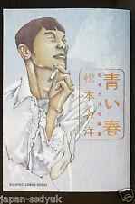 JAPAN Taiyou Matsumoto manga: Blue Spring/Aoi Haru