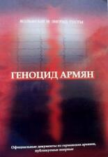 ARMENIAN GENOCIDE Геноцид Армян GERMAN W. GUST Russian