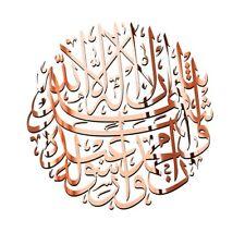 Musulmans Wall Stickers Quotes ARABE ISLAMIQUE CALLIGRAPHIE maison chambre à coucher Mosquée decor
