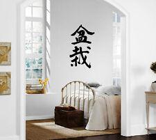 Japanese Calligraphy Word Bonsai Hieroglyph Wall Mural Vinyl Art Sticker M539