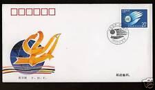 China 1995 Promote Social Development FDC