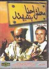 Ma3lesh E7na Bnet'bahdel: Ahmed Adam Politics Arabic black Comedy NTSC Movie DVD