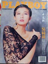 Elaine Ng PLAYBOY photo book 亞洲小姐冠軍 吳綺莉 寫真集(女人有話兒 主持人)