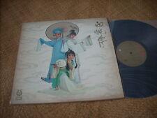 a941981  HK EMI LP Roman Tam 羅文 Liza Wang 汪明荃 米雪 盧海鵬 白蛇傳 ***** New Vinyl *****