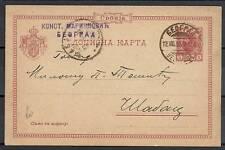 Serbia 1895 PC  VF