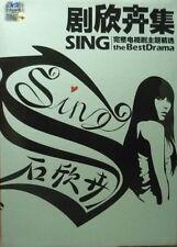 Sing Chew / Shi Xin Hui 石欣卉 - 剧欣卉集 Sing the Best Drama (Mediacorp Drama Themes)