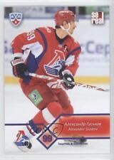2012 Sereal KHL Lokomotiv Yaroslavl #LKO-005 Alexander Guskov (KHL) Hockey Card