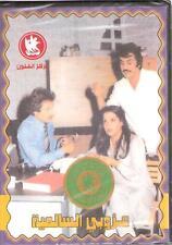 O'zoubi al Salmiya: Soad Abdulla, Hussein abd-Reda Classic Arabic Movie Play DVD