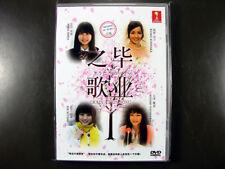 Japanese  Drama GRADUATION SONG DVD ENGLISH SUBTITLE