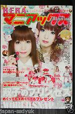 JAPAN OOP Gothic & Lolita Bible, Kera Maniax vol.11 (with Sticker:Pullip)