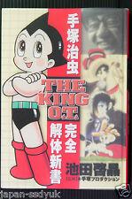 "JAPAN OOP Osamu Tezuka Guide Book: Kanzen Kaitaishinsho ""The King O.T."""