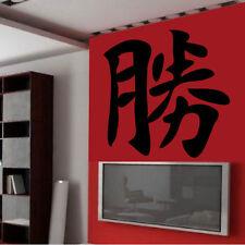 "Sticker Mural Signe Chinois ""Succès"""