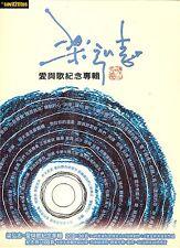 CD 2005 Liang Hong Zhi 梁弘志 Teresa Teng  Su Rui Cai Qin Jiang Yu Heng Tracy Huang