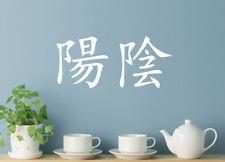 chinesisch: Ying & Yang - Asien Schrift Schriftzeichen Wandaufkleber WandTattoo