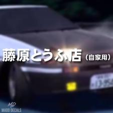 Intial D Decal Fujiwara Tofu Shop Anime Sticker AE86 RX7 JDM MANY OPTIONS