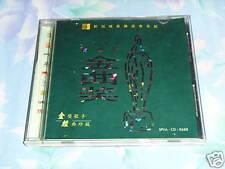 Original FM933 1996 Jin Qu jiang Music CD *Free Post