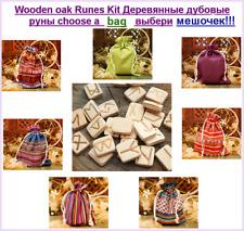 Wooden oak Runes Kit Деревянные дубовые руны choose a sachet выбери мешочек!