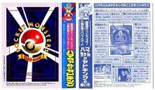 PROMO POKEMON CARTE CACHEE JAPONAISE SLOWKING SEALED MEGA RARE From 1999