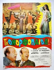 "ORIGINAL VINTAGE 1971 TA OMORFOPAIDA 23""X17"" 57X43cm GREEK CINEMA POSTER !"