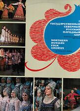 VERY GOOD (VINYL LP), NORTHERN RUSSIAN FOLK CHORUS, ART DIRECTOR: NINA MESHKO