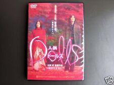 Japanese Movie Drama DOLLS DVD