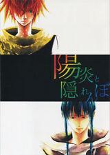 D.Gray-man doujinshi Lavi x Kanda by Kazahana (shounen-ai)