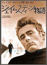James Dean Story 1957 Documentary Film Poster Japan Vintage Poster Print