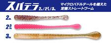 ISSEI Umitaro SPATERA 2in. 2.5in. 3in.Select Color Size for Ajing, Mebaru