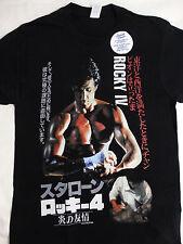 Rocky Balboa Stallone Movie IV Japanese Poster T-Shirt