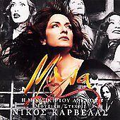 New: Anna Vissi: Mala: I Mousiki Tou Anemou Cast Recording, Import Audio CD