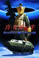 RGC Huge Poster - Shin Megami Tensei Strange Journey Nintendo DS - SMT025