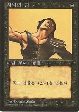 MTG - Forza Diabolica - Unholy Strength - FBB Prima Edizione KOREAN