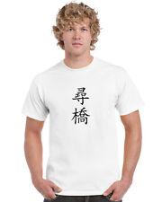 Wing Chun Chum Kiu T Shirt