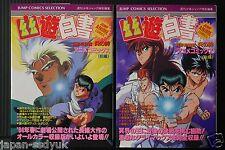 JAPAN Yu Yu Hakusho Anime Comics: Meikai Shitou-Hen Honoo no Kizuna 1~2 Complete