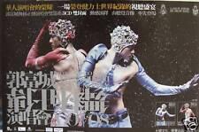 "AARON KWOK ""DE SHOW REEL V.2"" HONG KONG PROMO POSTER"